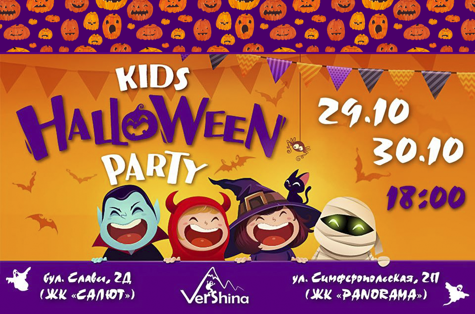 Halloween Kids Party на Вершині!